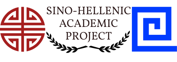Sino-Hellenic Academic Project